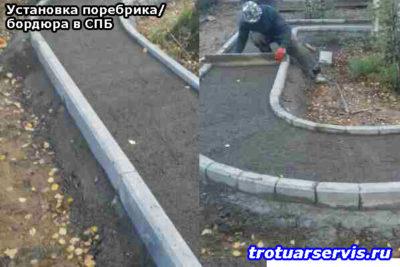 Примеры установкипоребрика в Санкт-Петербурге и Ленинградской области