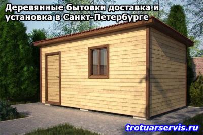 Деревянные бытовки доставка в Санкт-Петербурге