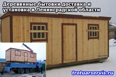 Деревянные бытовки доставка Ленинградская область