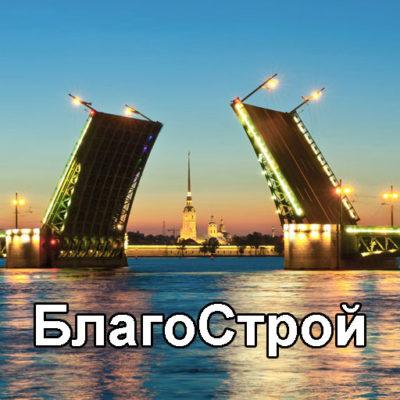 БлагоСтрой СПБ