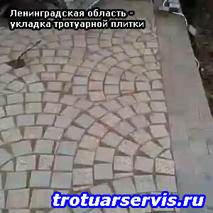 Ленинградская область - укладка тротуарной плитки