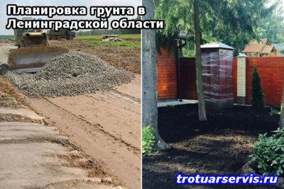 Планировка грунта в Ленинградской области