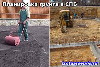 Планировка грунта в СПБ