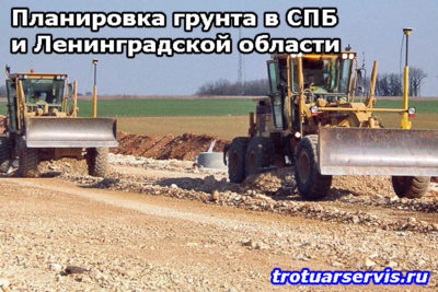 Планировка грунта в СПБ и Ленинградской области