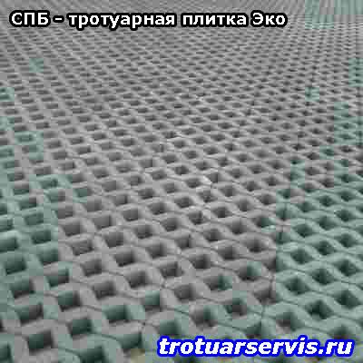 СПБ - тротуарная плитка Эко