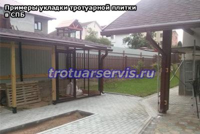 Примеры укладки тротуарной плитки в Санкт-Петербурге