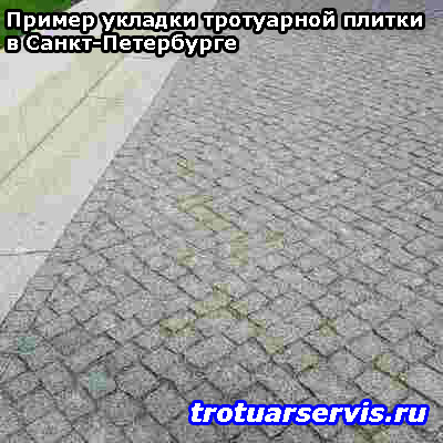 Пример укладки тротуарной плитки в Санкт-Петербурге