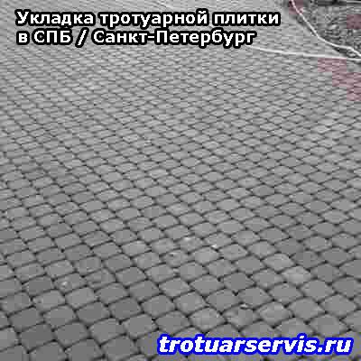 Укладка тротуарной плитки в СПБ / Санкт-Петербург