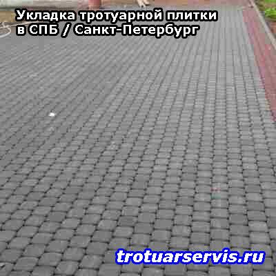Примеры укладки тротуарной плитки в СПБ / Санкт-Петербург