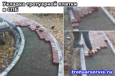 Укладка тротуарной плитки в СПБ (Санкт-Петербург) и Ленинградской области