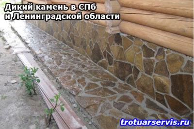 Укладка дикого камня и монтаж фасадной плитки в СПБ и Ленинградской области
