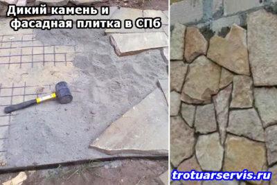 Дикий камень и фасадная плитка в СПб