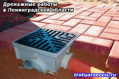 Дренажные работы в Ленинградской области