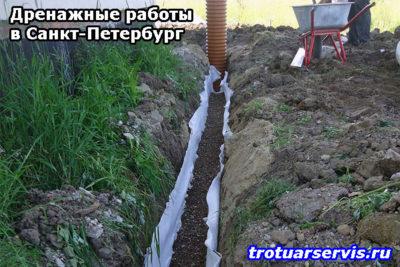Дренажная система в Санкт Петербурге