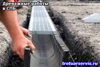 Стоимость дренажных работ по Ленинградской области