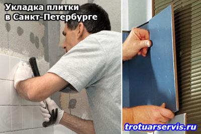Укладка плитки в Санкт Петербурге
