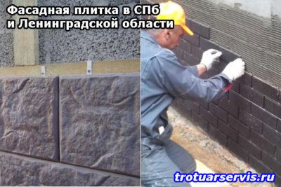 Примеры монтажа фасадной плитки в Спб и Ленинградской области