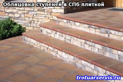 Облицовка ступеней в СПб плиткой