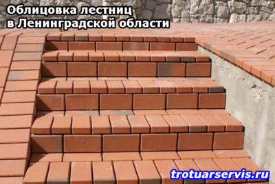 Облицовка лестниц в Ленинградской области