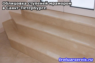 Облицовка ступеней мрамором в Санкт-Петербурге