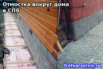 Отмостка вокруг дома в СПб
