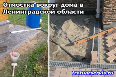 Отмостка вокруг дома в Ленинградской области