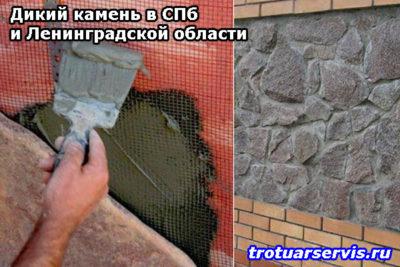 Примеры укладки дикого камня в Спб и Ленинградской области