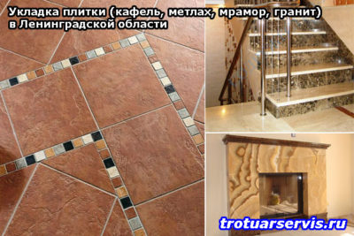 Укладка плитки (кафель, метлах, мрамор, гранит) в Ленинградской области