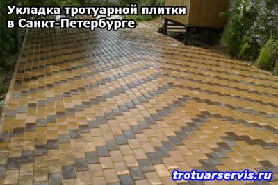 Укладка тротуарной плитки Клевер Краковский в Санкт-Петербурге