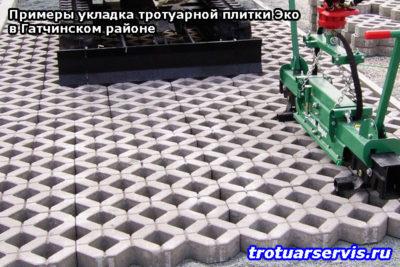 Примеры укладка тротуарной плитки Эко в Гатчинском районе