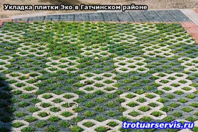 Укладка плитки Эко в Гатчинском районе