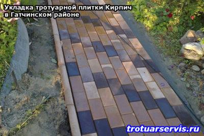 Укладка тротуарной плитки Кирпичв Гатчинском районе