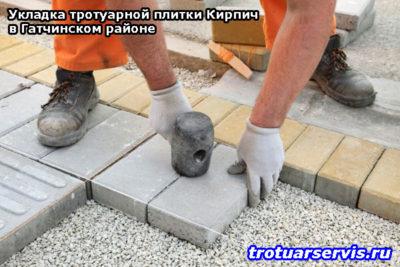 Услуги мастера по укладке тротуарной плитки Кирпичв Гатчинском районе