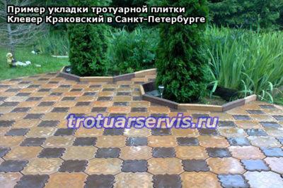 Пример укладки тротуарной плитки Клевер Краковский в Санкт-Петербурге