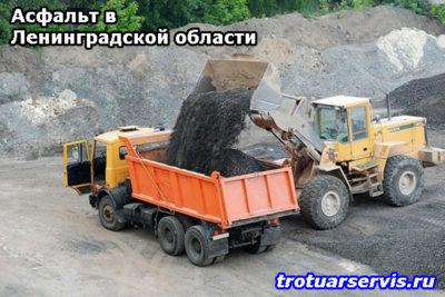 Заказать асфальтную крошку в Ленинградской области