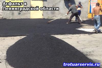 Заказать асфальтную крошку в СПб и Ленинградской области