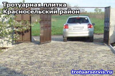 Примеры укладки тротуарной плитки Брусчатка в Красносельском районе (Санкт-Петербург)