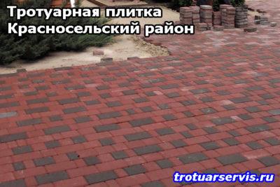 Тротуарная плитка Красносельский район: укладка