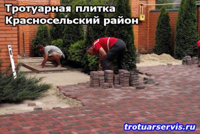 Укладка тротуарной плитки в Красносельском районе (Санкт Петербург)