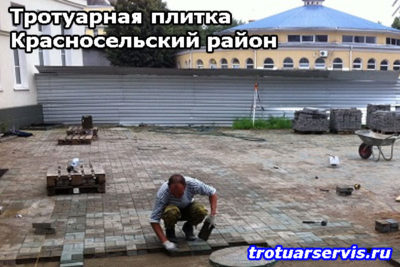 Заказать мастера по укладке тротуарной плитки