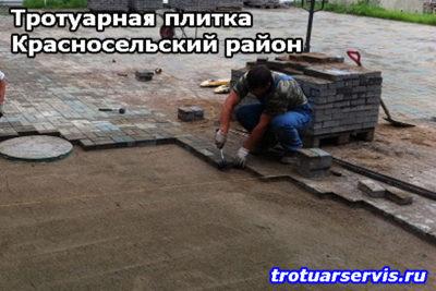 Заказать мастера по укладке тротуарной плитки В Красносельском районе Ленинградской области