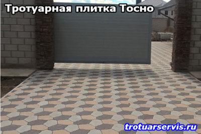 Тротуарная плитка Тосно (Тосненский район,Ленинградская область)