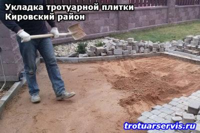 Укладка тротуарной плитки Кировский район