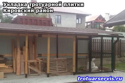 Примеры укладки тротуарной плитки Кирпич в Кировском районе Московской области