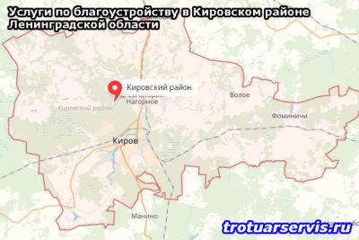 Услуги по благоустройству в Кировском районе Ленинградской области