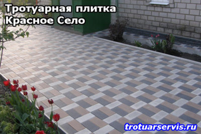 Примеры укладки тротуарной плитки: Красное Село, Ленинградская область