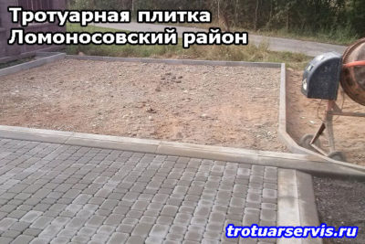 Укладка тротуарной плитки в Ломоносовском районе