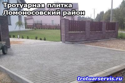 Тротуарная плитка Ломоносовский район