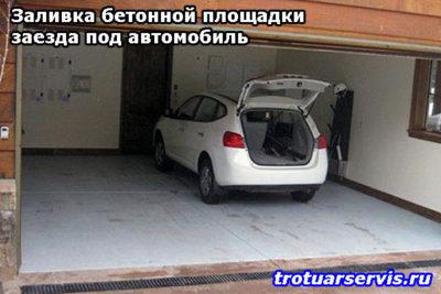 Заливка бетонной площадки заезда под автомобиль