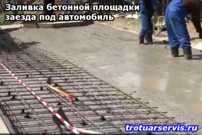 Заливка площадки бетоном
